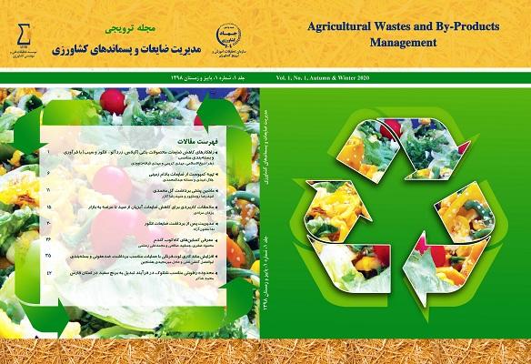 مدیریت ضایعات و پسماندهای کشاورزی